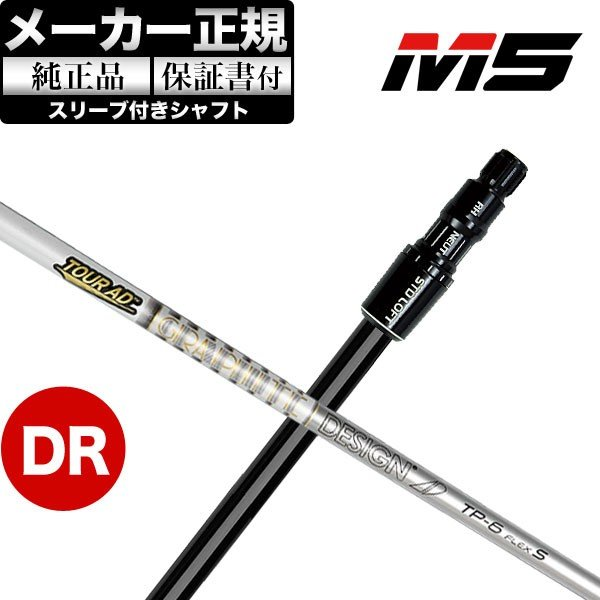 【メーカーカスタム】テーラーメイド M5 460 ドライバー 用カスタムシャフト 単体TourAD ツアーAD TP