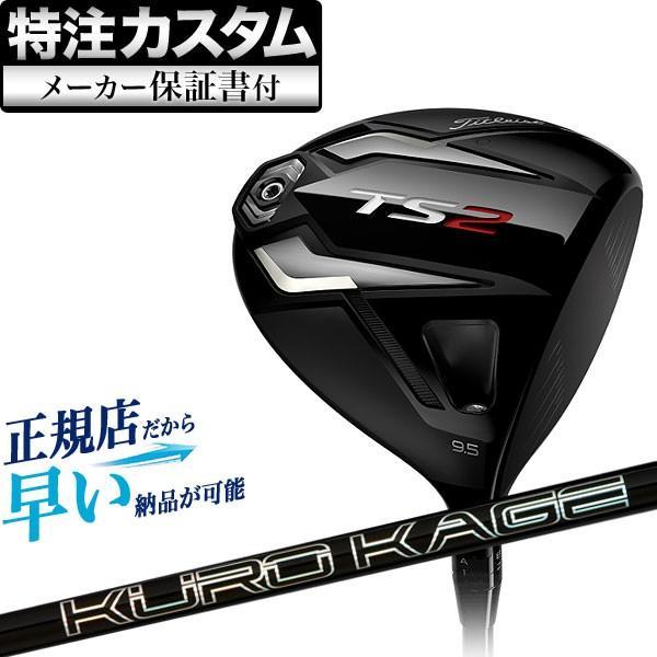 【メーカーカスタム】タイトリスト TS2 ドライバータイトリスト KUROKAGE クロカゲ 50