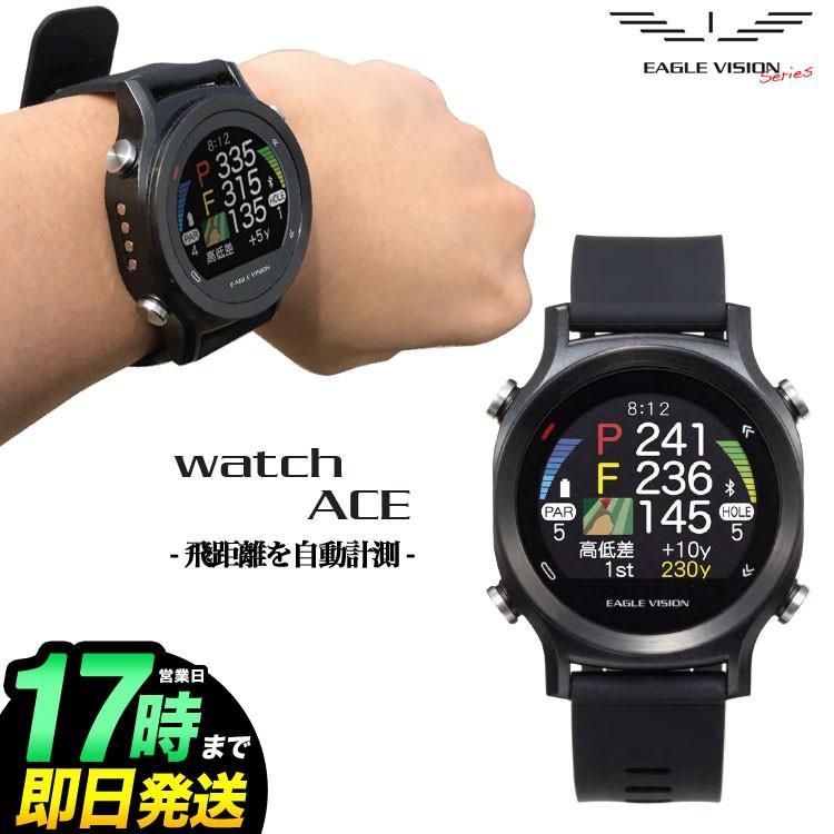 【動画あり】EAGLE VISION watch ACE イーグルビジョン ウォッチ エース EV-933 (腕時計型 ゴルフ用 GPS 距離測定器)