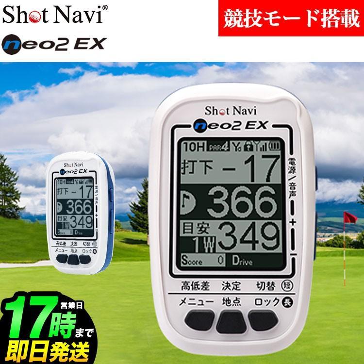 ショットナビ ShotNavi NEO2EX ネオ2 2019年新ルール対応 競技モード搭載(ゴルフ用GPS距離測定器)