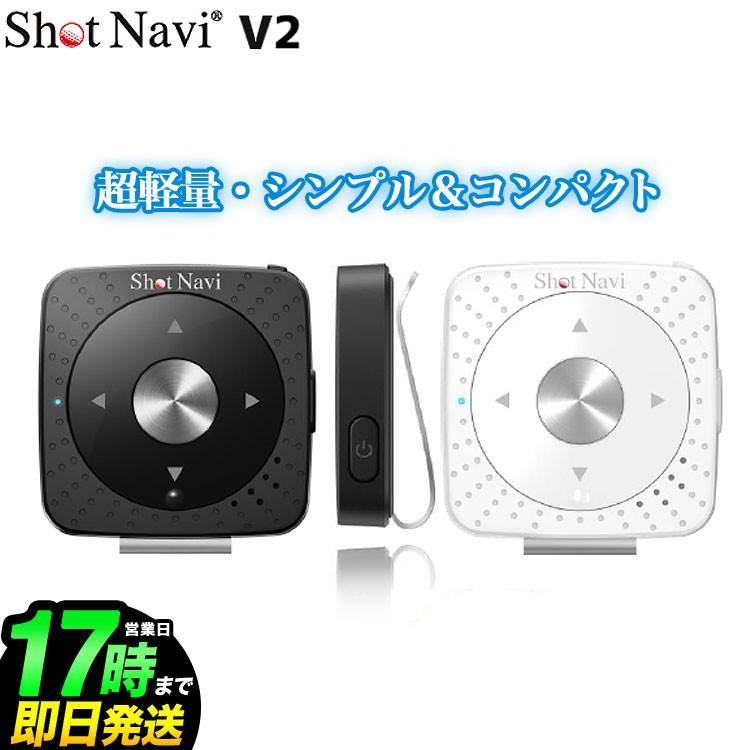 ショットナビ ShotNavi ShotNavi V2 超小型・軽量進化系ゴルフナビ(ゴルフ用GPS距離測定器)