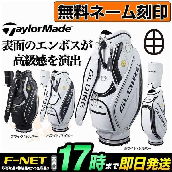 テーラーメイド ゴルフ TaylorMade KL994 GL18 G-MID キャディバッグ キャディーバッグ