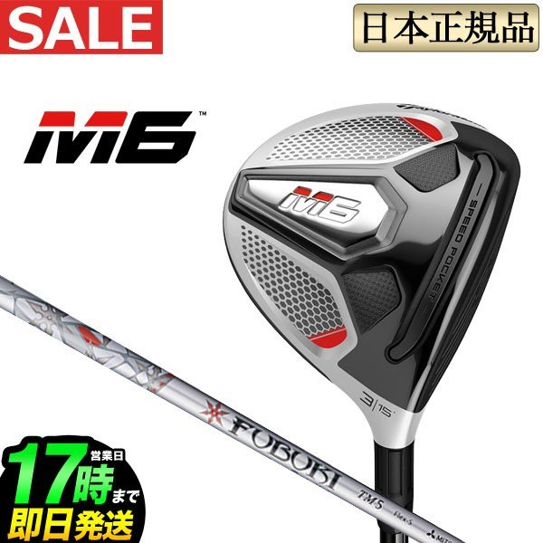 テーラーメイド ゴルフ M6 フェアウェイウッド FUBUKI TM フブキTM5 2019