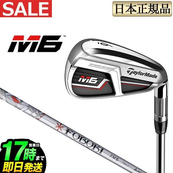 テーラーメイド ゴルフ M6 アイアン 単品 FUBUKI フブキ TM6 2019 カーボンシャフト