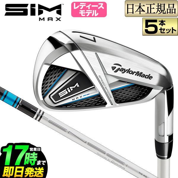 定番  テーラーメイド ゴルフ SIM MAX IR BLUE TM40 シム マックス アイアンセット (#7-P,SW,5本セット) ブルー レディース TENSEI BLUE テンセイ ブルー TM40 カーボンシャフト, 最安値:69a12f09 --- airmodconsu.dominiotemporario.com