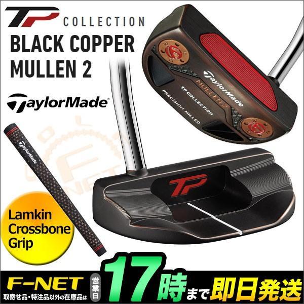 テーラーメイド ゴルフ TP コレクション ブラックカッパー ミューレン2 TP COLLECTION 黒 COPPER MULLEN 2 パター