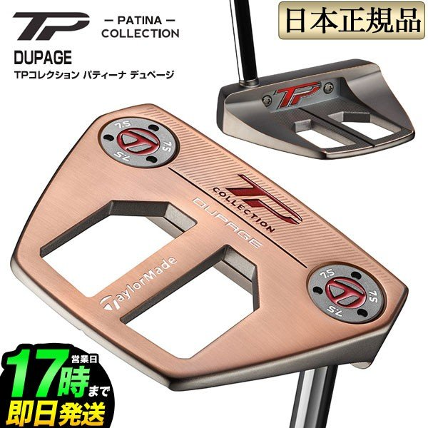 テーラーメイド ゴルフ パター TPコレクション パティーナ デュページ TP COLLECTION PATINA DUPAGE