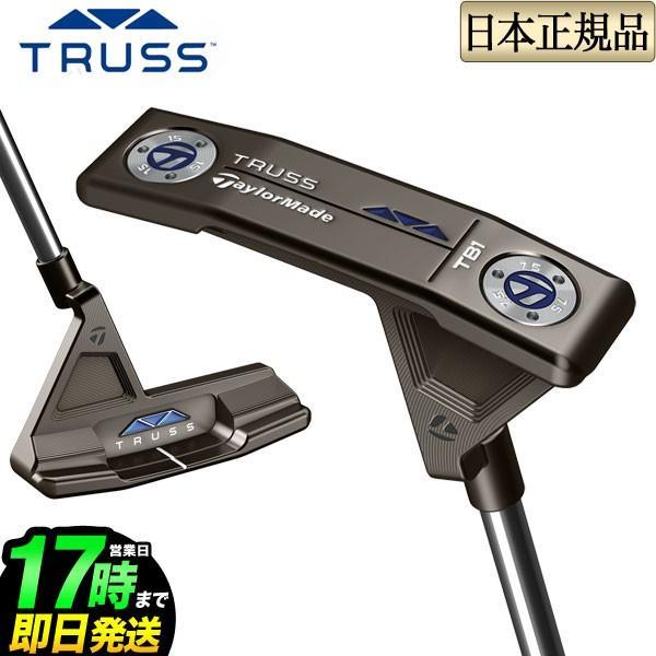 【当店限定販売】 テーラーメイド ゴルフ TRUSS トラス パター TB1, jolisac(ジョリサック) 8102b800