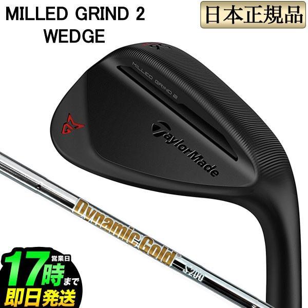 テーラーメイド ゴルフ ミルドグラインド 2 MG2ウェッジ (ブラック) Dynamicゴールド ダイナミックゴールド