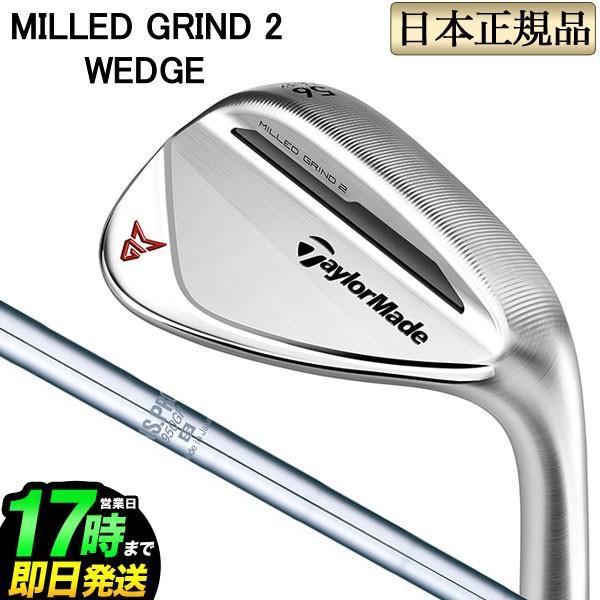 テーラーメイド ゴルフ ミルドグラインド 2 MG2 ウェッジ (クローム) N.S.PRO 950GH NSプロ