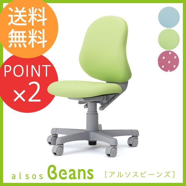 学習椅子 alsos Beans Beans Beans アルソスビーンズ チェア オカムラ c89