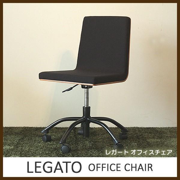 LEGATO レガート レガート オフィスチェア