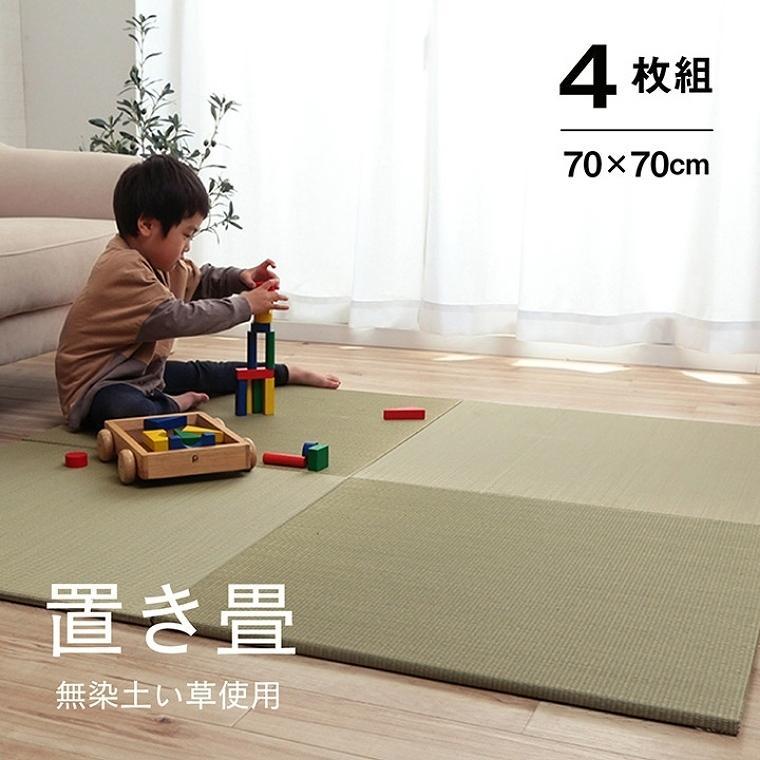 い草 マット 約70×70cm 4枚組 厚さ1.5cm 裏面滑り止め 置き畳