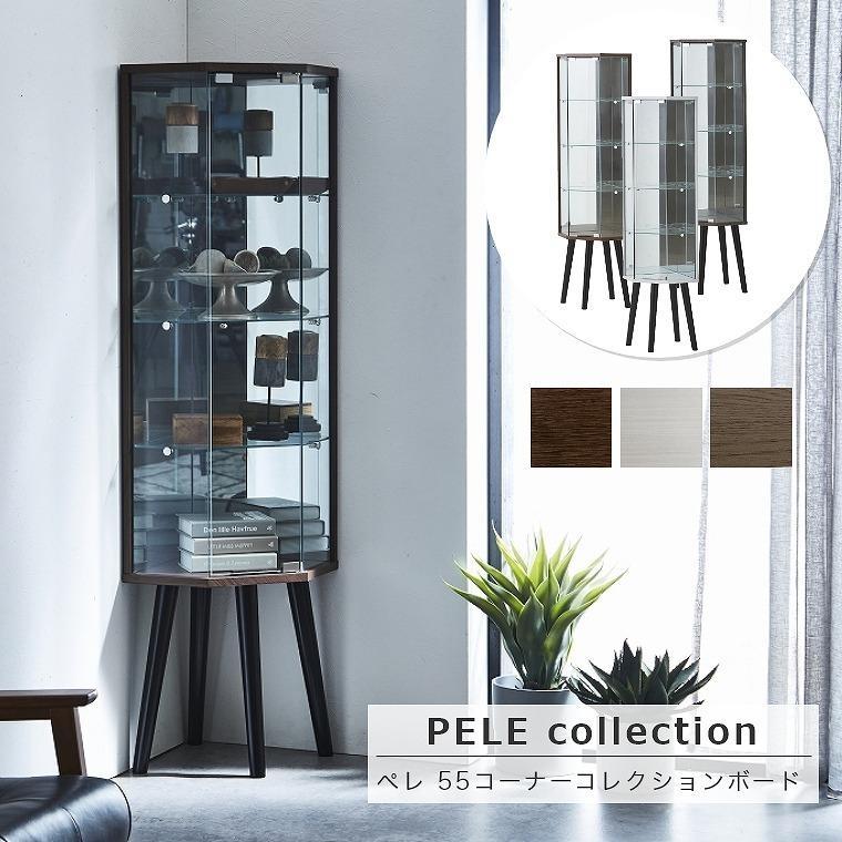 お部屋のコーナーにぴったり スタイリッシュでスマートな見た目 PELE ペレ 55コーナーコレクションボード