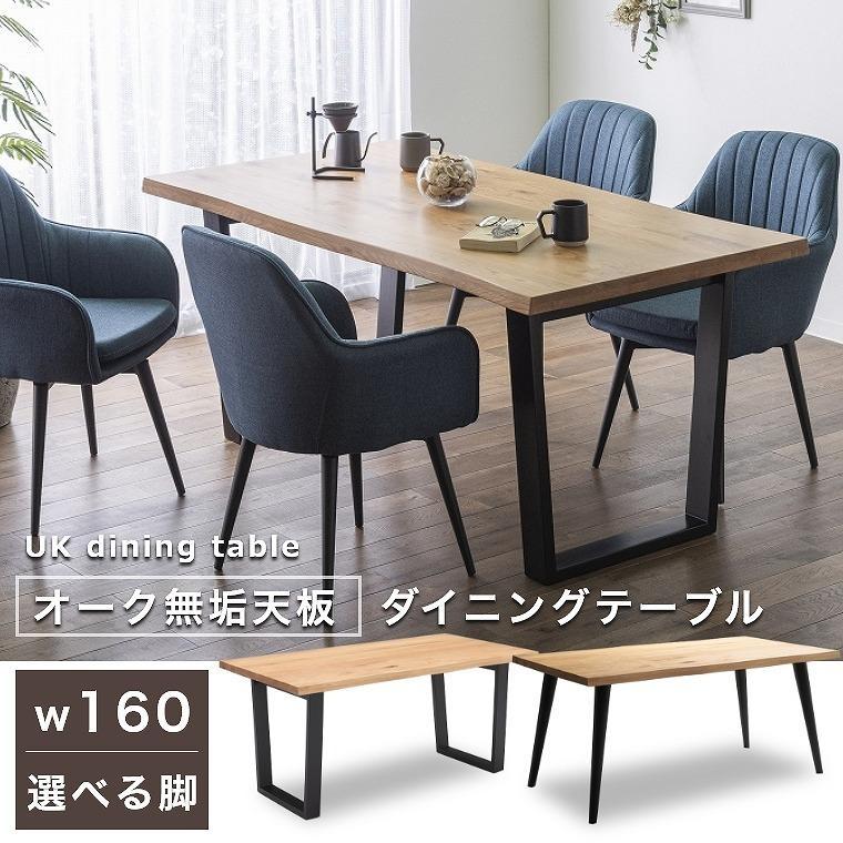 ボリュームのあるオーク無垢天板 4人掛け 脚が選べる ダイニングテーブル 160×85 スクエア脚/4本脚 UK 160テーブル 天板40mm厚