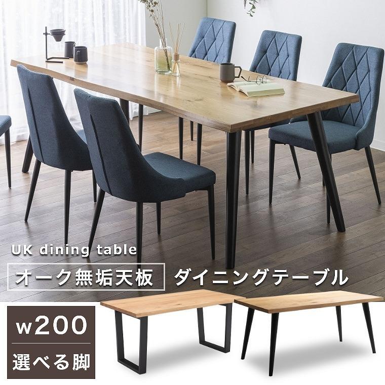ボリュームのあるオーク無垢天板 6人掛け 脚が選べる ダイニングテーブル 200×90 スクエア脚/4本脚 UK 200テーブル 天板40mm厚