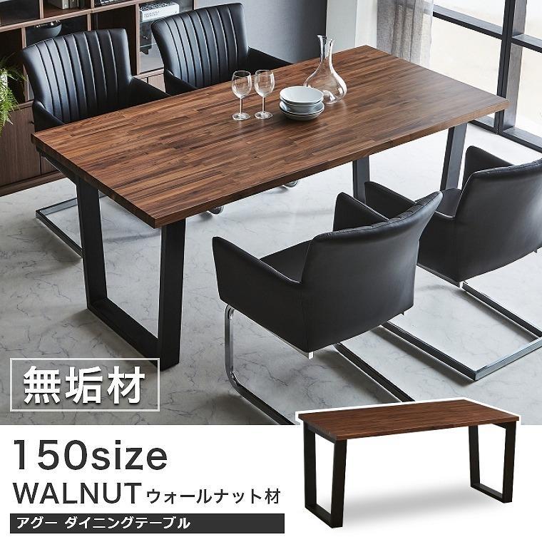 無垢材が生み出す豊かな表情の木目が魅力 ダイニングテーブル 幅150cm アグー 150テーブル(WN)ウォールナット