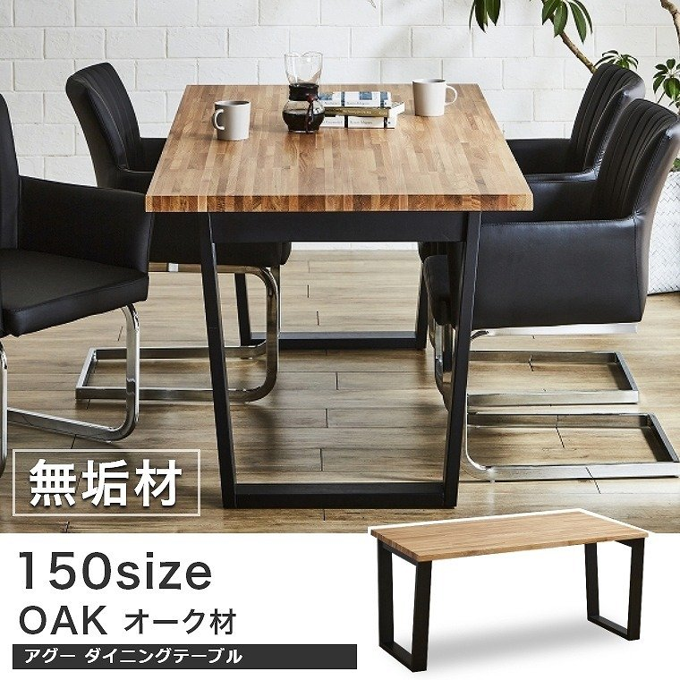 無垢材が生み出す豊かな表情の木目が魅力 ダイニングテーブル 幅150cm アグー 150テーブル(OAK)オーク