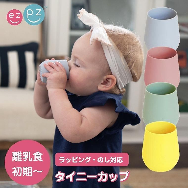 口当たりの優しい ezpz タイニーカップ(Tiny Cup)EZ-060/EZ-061/EZ-062/EZ-063 エデュテ Edute