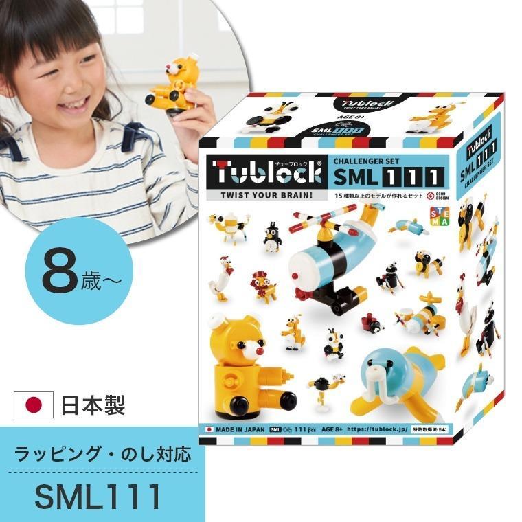 次世代に求められる力が育つ チューブロック Tublock チャレンジャーセット SML111 TBE-004 エデュテ Edute