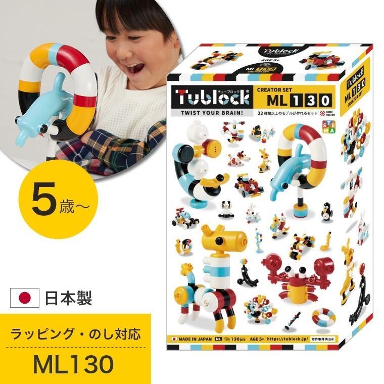 次世代に求められる力が育つ チューブロック Tublock クリエーターセット ML130 TBE-006 エデュテ Edute