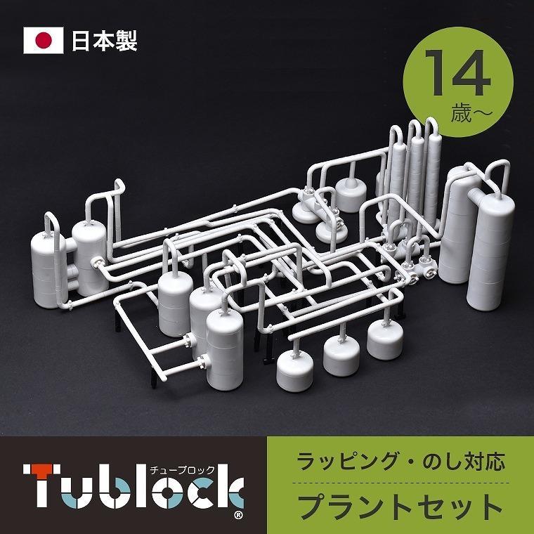 次世代に求められる力が育つ チューブロック Tublock プラントセット TBE-009 エデュテ Edute