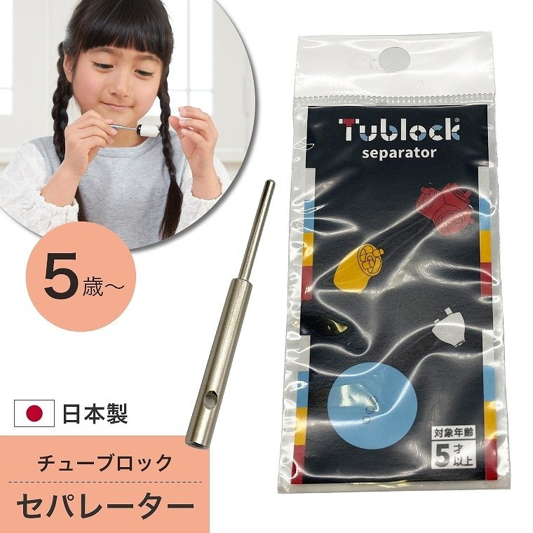 繋げたパーツを取り外すのに便利な専用ツール チューブロック Tublock セパレーター TBE-900 エデュテ Edute