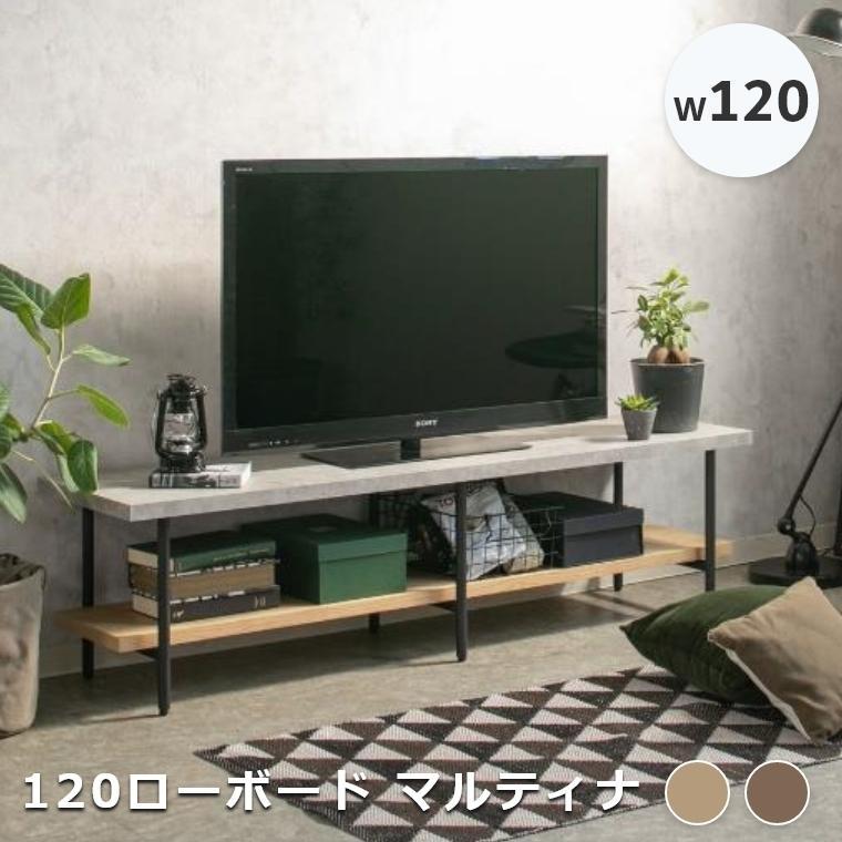 コンクリート調と木目調を組み合わせたテレビボード 120ローボード マルティナ