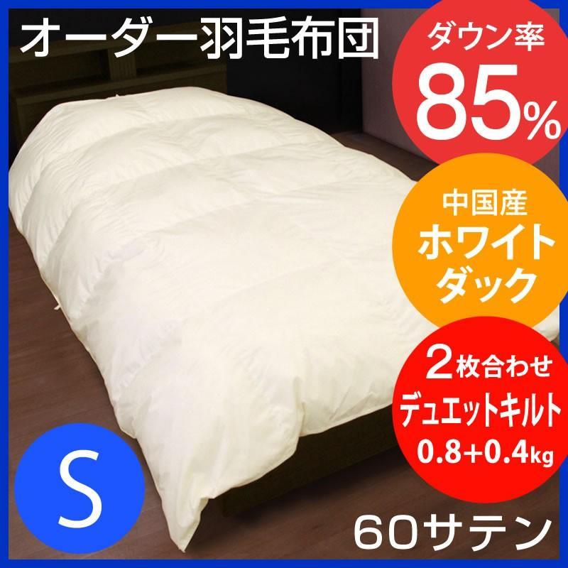 オーダー羽毛布団 シングルサイズ 中国産 ホワイトダックダウン85% デュエットキルト 充填量1.2kg 60サテン