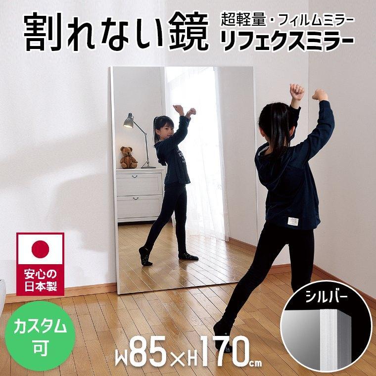 割れない鏡 鏡 高精細 全身鏡 フィルムミラー 特大姿見 85×170cm 壁掛け 立掛け ミラー 鏡 リフェクス REFEX NRM-7 カスタマイズ可