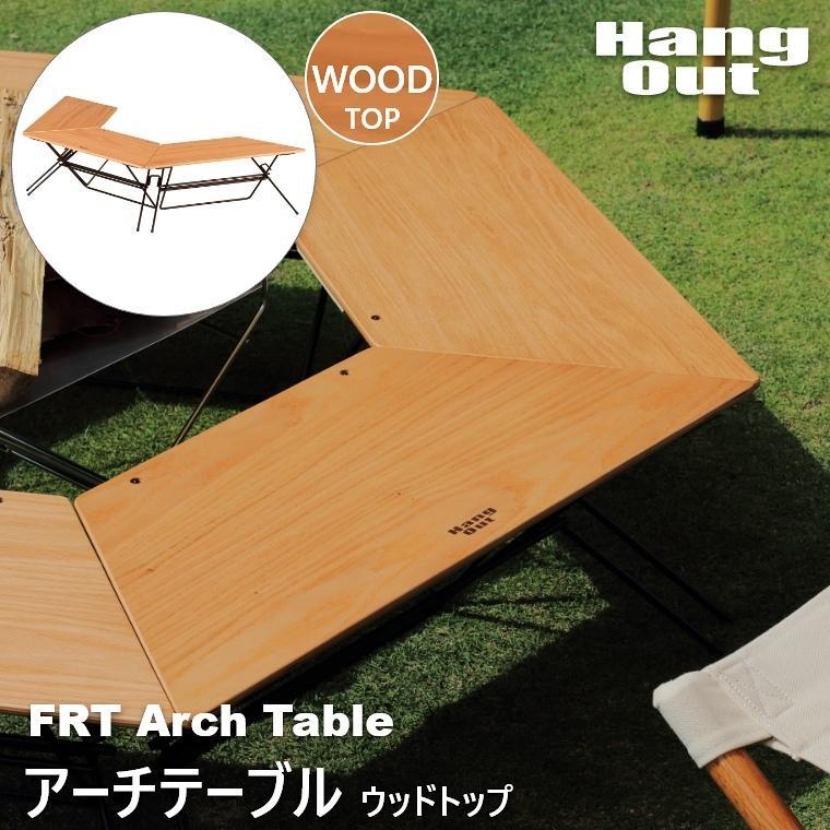 FRT アーチテーブル ウッドトップ