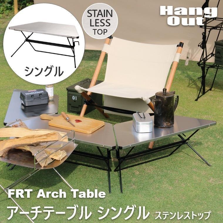 FRT アーチテーブル シングル (1pcs) ステンレストップ