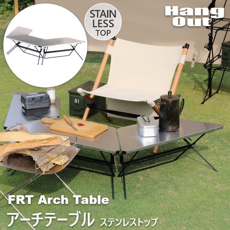 FRT アーチテーブル ステンレストップ (3pcs)