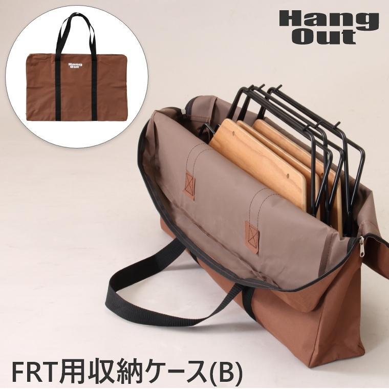FRT用収納ケース(B) FRT-CS72