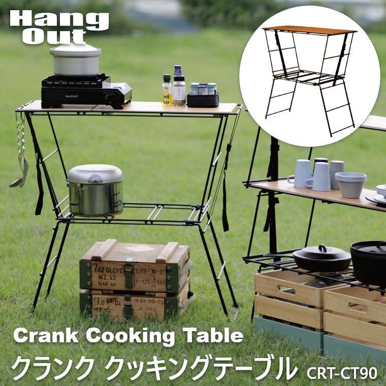 クランク クッキングテーブル CRT-CT90