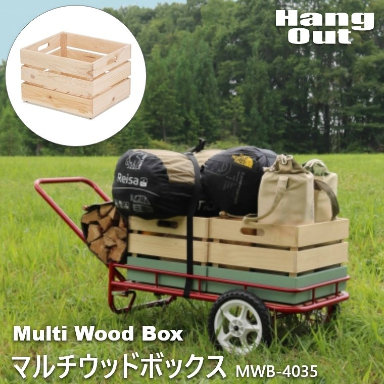 マルチウッドボックス MWB-4035