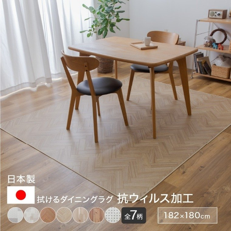 日本製 拭けるダイニングラグマット 182×180cm 撥水・抗菌加工 ナイスデイ