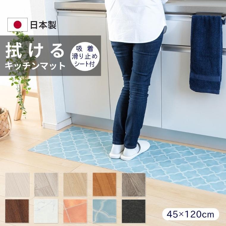 日本製 拭けるキッチンマット 45×120cm フリーカット可能 撥水加工 ナイスデイ