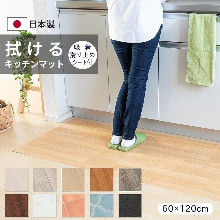 日本製 拭けるキッチンマット 60×120cm フリーカット可能 撥水加工 ナイスデイ