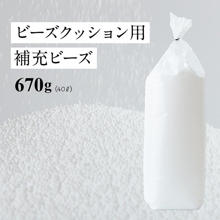 日本製 ビーズクッション用 補充ビーズ670g(40L)ナイスデイ