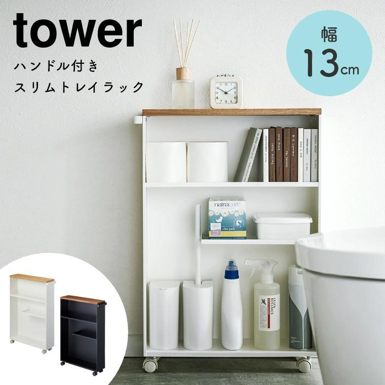 ハンドル付きスリムトイレラック 山崎実業 tower タワー