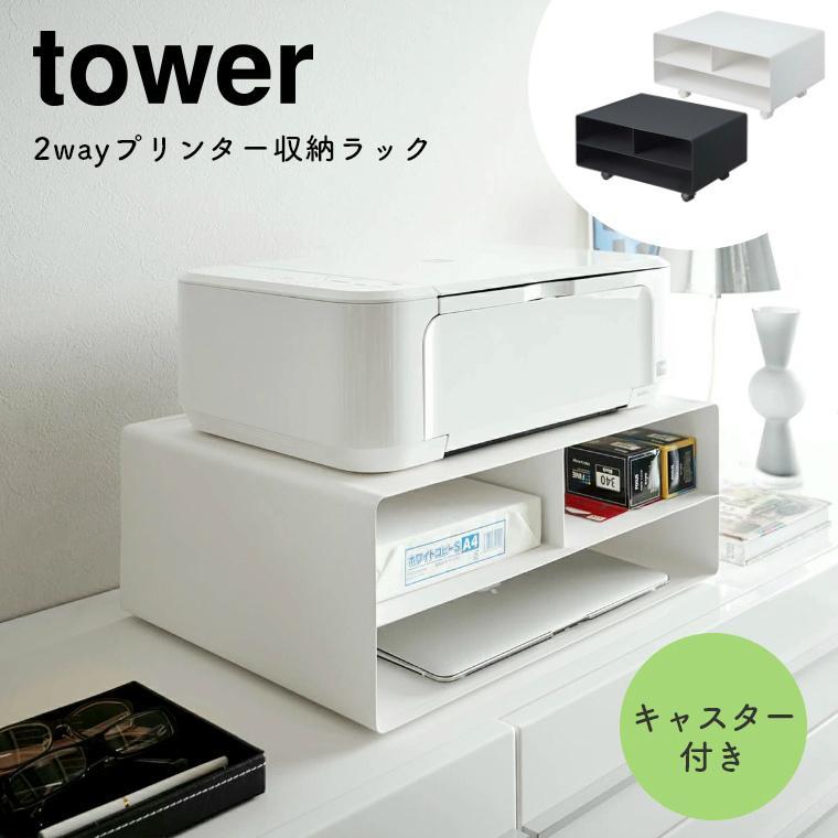 2wayプリンター収納ラック 山崎実業 tower タワー