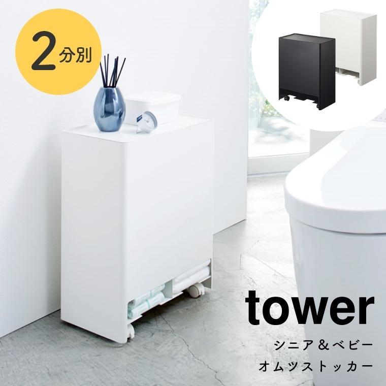 シニア&ベビーおむつストッカー 山崎実業 tower タワー