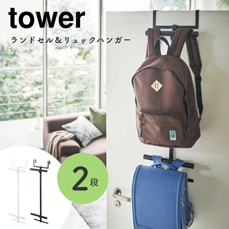 ランドセル&リュックハンガー2段 山崎実業 tower タワー