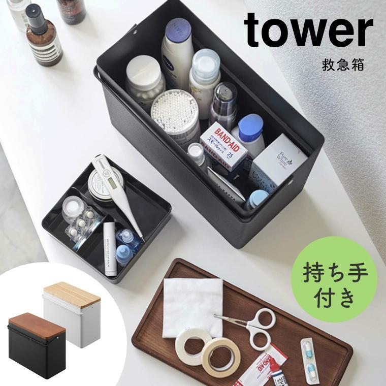 救急箱 山崎実業 tower タワー