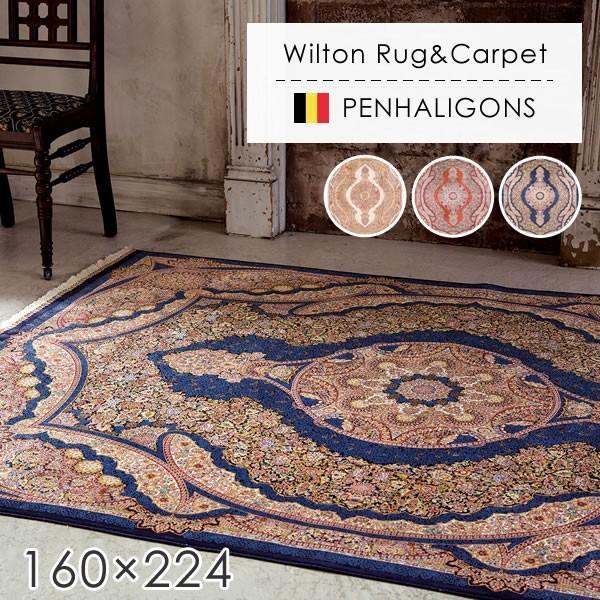 ラグ ラグマット ウィルトン織ラグマット ペンハリガン 160×224cm ラグ カーペット オリエンタルカーペット 絨毯 じゅうたん モダン 高級 高密度 ラグ