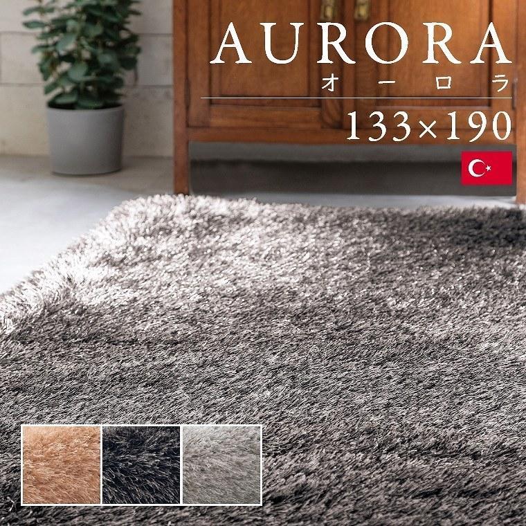 ボリュームたっぷりウィルトン織ラグ オーロラ 133×190cm ベージュ ブラック シルバー マット 絨毯 モダン 高級 ディーパス