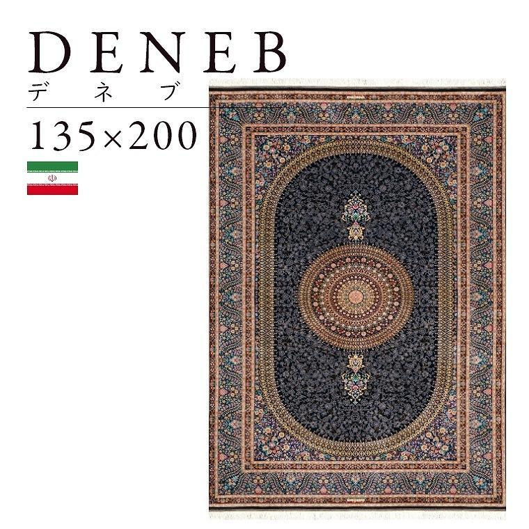 超高密度のウィルトン織ラグ デネブ 135×200cm 1.5畳 ブラック マット 絨毯 モダン 高級 ディーパス