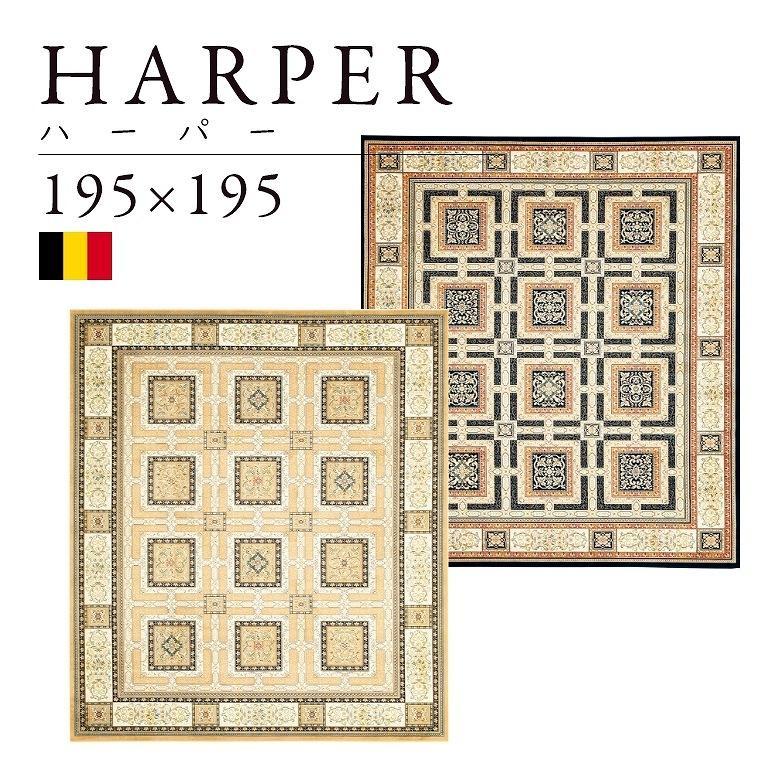 美しい宮殿の庭をモチーフにしたモケット織ラグ ハーパー 195×195cm ベージュ ネイビー マット 絨毯 モダン 高級 ディーパス
