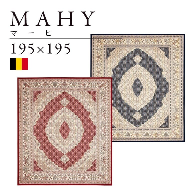 裏面不織布貼りのモケット織ラグ マーヒ 195×195cm レッド ネイビー マット 絨毯 モダン 高級 ディーパス